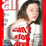 【雑誌掲載】ar3月号掲載のお知らせ。