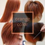 【イノアカラー】オレンジカラー/オレンジヘア